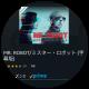 アメリカドラマの「MR.ROBOT」がアマゾンプラムビデオで配信中。ITの要素が多くてかなり面白くておすすめです。